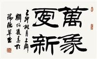 万象更新 by liu bingsen