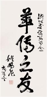 书法 (calligraphy) by ji pengfei