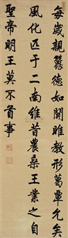 行书 (calligraphy) by yong zheng
