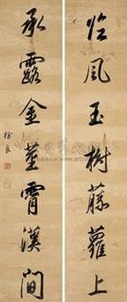 行书七言联 字对 (calligraphy in running script) (couplet) by xu liang
