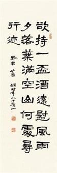 书法 by xiao xian
