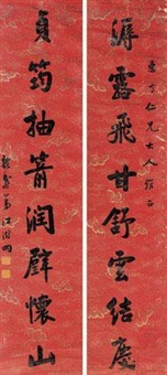 描金对联 (couplet) by jiang shuyun