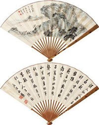 江山帆影 行书 (landscape、running script calligraphy) (recto-verso) by zheng wuchang and deng sanmu