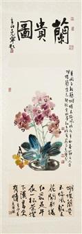 兰贵图 by liu kening