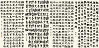 四体书法 (4 works) by xiao xian