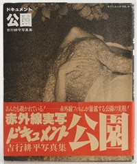 document kouen (park document) (78 photographs) by kohei yoshiyuki