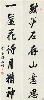 行书七言对联 (couplet) by qian bojiong