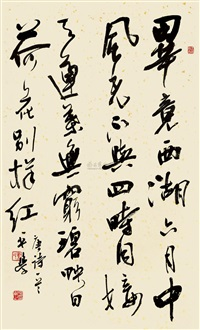 杨万里诗 by huang pingxue