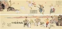 武林大绘 by xu li