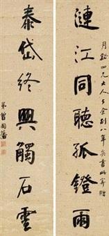 书法七言联 (couplet) by zeng guofan