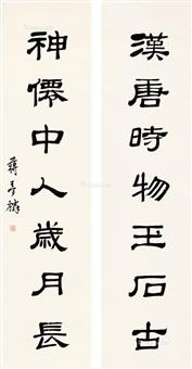 书法对联 镜片 纸本 by jiang menglin