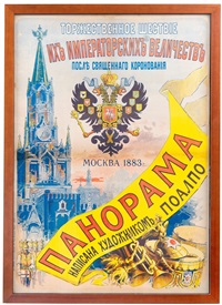 poster - moscow by atelier cheret