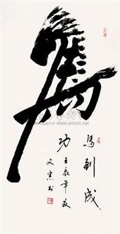 马到成功 by liang wenzong