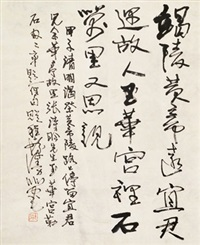 书法 镜片 水墨纸本 by cheng shifa