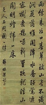 行书《石冈园》诗 by liang shizheng