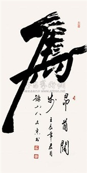 昂首阔步 by liang wenzong