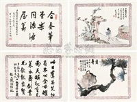 山水 书法 (album w/4 works) by liang boyu and liu bingheng
