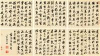 行书《彭国公李思训墓志铭》 (album of 18) by liang yan