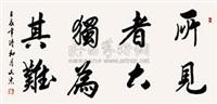 所见者大 by liang wenzong
