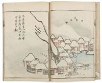 bumpo sansui gafu - dessins de paysages (album) by bumpo kawamura