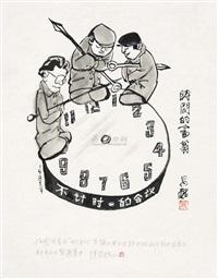 时间的富翁 by xu changming
