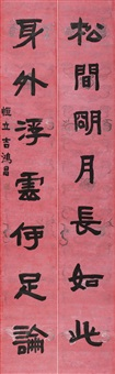 calligraphy (couplet) by ji hongchang