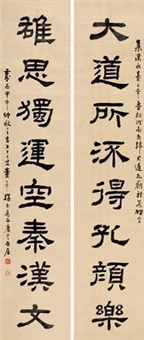 隶书八言 对联 洒金纸本 (couplet) by tong danian