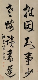 行书五言联 (couplet) by da chongguang