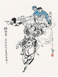 穆桂英败阵 by xu changming