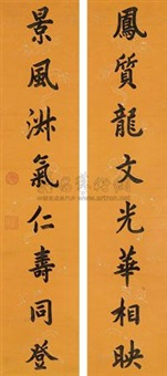 行书八言联 (couplet) by emperor guangxu