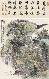 春山浮烟图 (+ shitang by xue yongnian) by huang qiuyuan