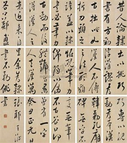 行书 calligraphy in running script album w8 works by wang shu