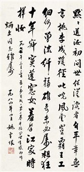 行书 (calligraphy) by yao xueyin