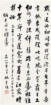 行书 (calligraphy) by yao xueyin