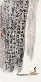 赤壁赋 立轴 设色纸本 by ya ming