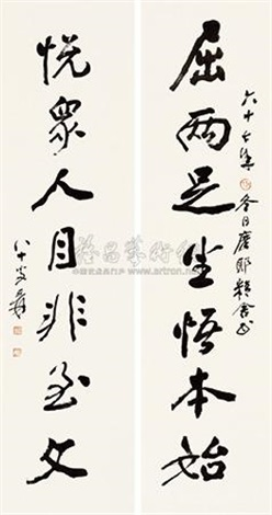 行书七言联 running script calligraphy couplet by zhang daqian