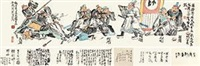 苦肉计 (+ frontispiece & colophon; various sizes) by zhou jingxin