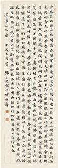 行书温庭筠《杨柳枝八首》 (calligraphy in running script) by deng erya