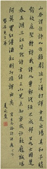 行书 论诗语 (calligraphy in running script) by xia chengtao