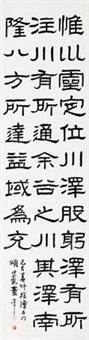 隶书《石门颂》 by tong danian