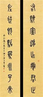 石鼓八言联 (couplet) by ma gongyu