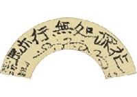 caligraphy by shiko munakata