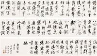 行书唐宋诗五首 手卷 纸本 by ya ming