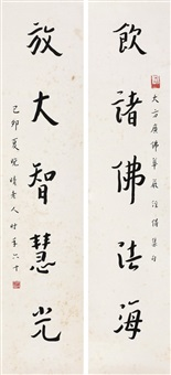 calligraphy (couplet) by hong yi
