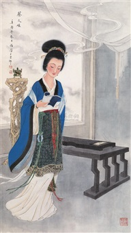 "蔡文姬 (lady ""cai wen"") by liu fufang"