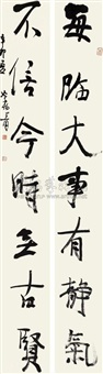 对联 (couplet) by leng baiqing