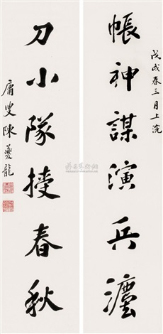 行书六言联 对联 calligraphy in running script couplet by chen kuilong
