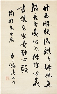 行书 七言诗 (seven-character poem in running script) by liu yazi