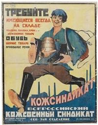 litvak_max allrussisches ledersyndikat, leningrad, plakat by m. litvak