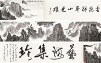 云抱黄山 手卷 设色纸本 by ya ming